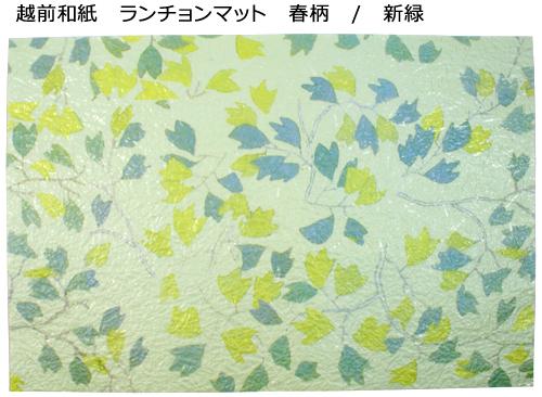 越前和紙 ランチョンマット 春柄/新緑